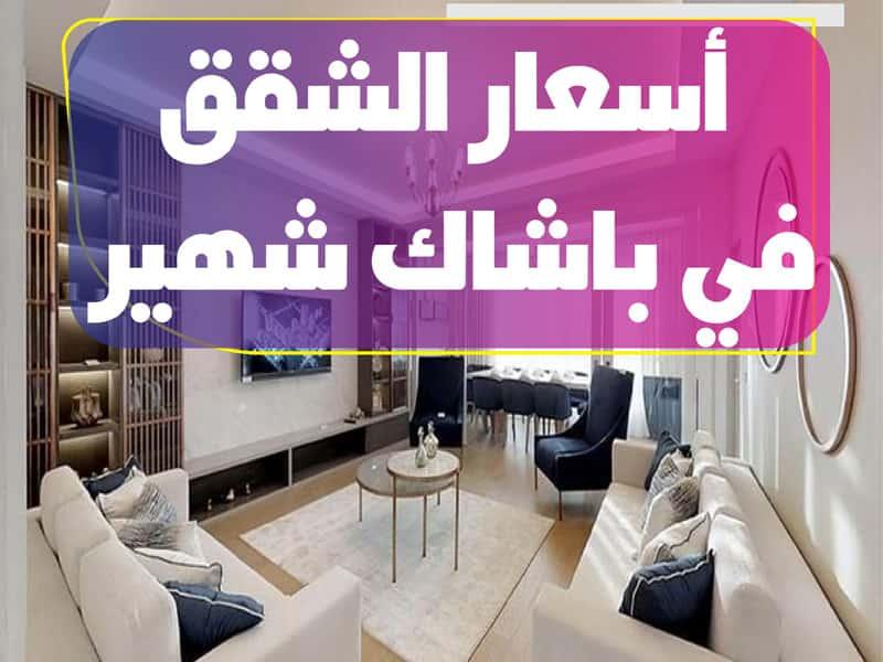 اسعار الشقق في باشاك شهير بالدولار