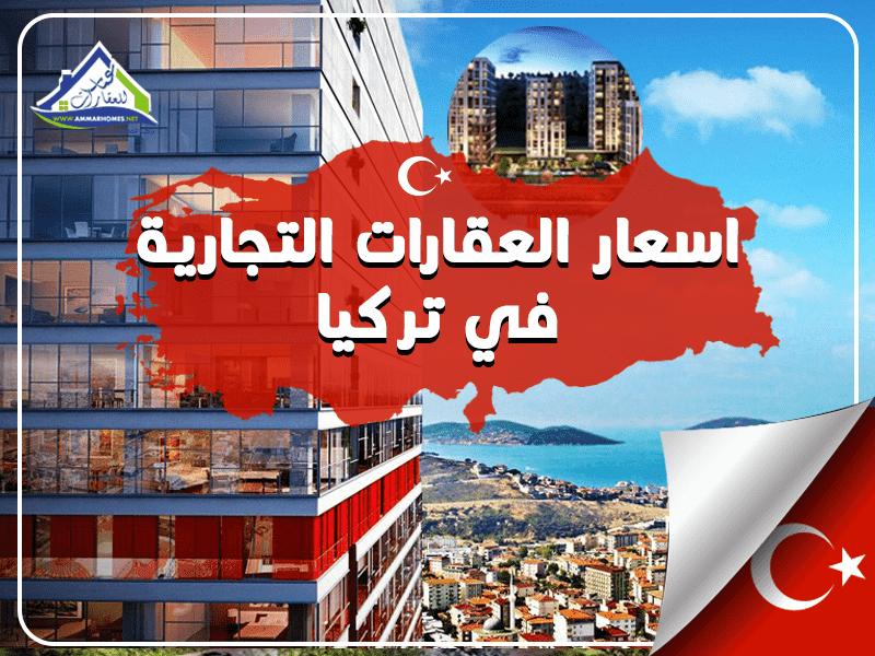 اسعار العقارات التجارية في تركيا