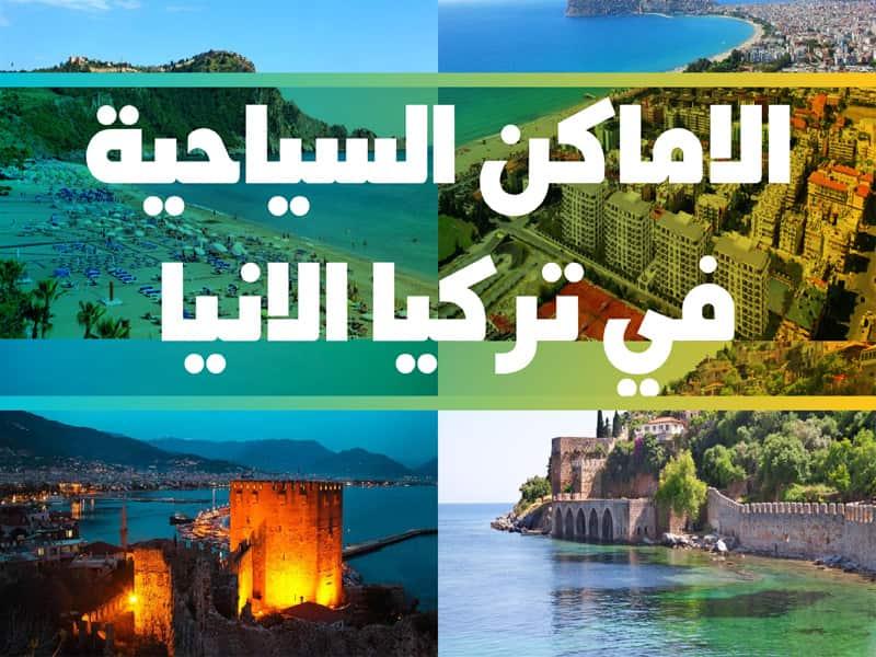 الاماكن السياحية في تركيا الانيا
