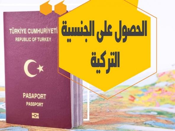 الحصول على الجنسية التركية