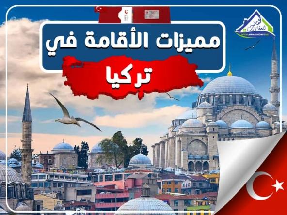 مميزات الاقامة في تركيا 2020