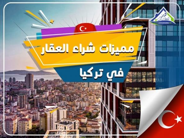 مميزات شراء العقار في تركيا