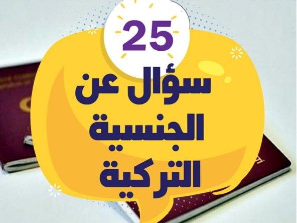 25 سؤال عن الجنسية التركية