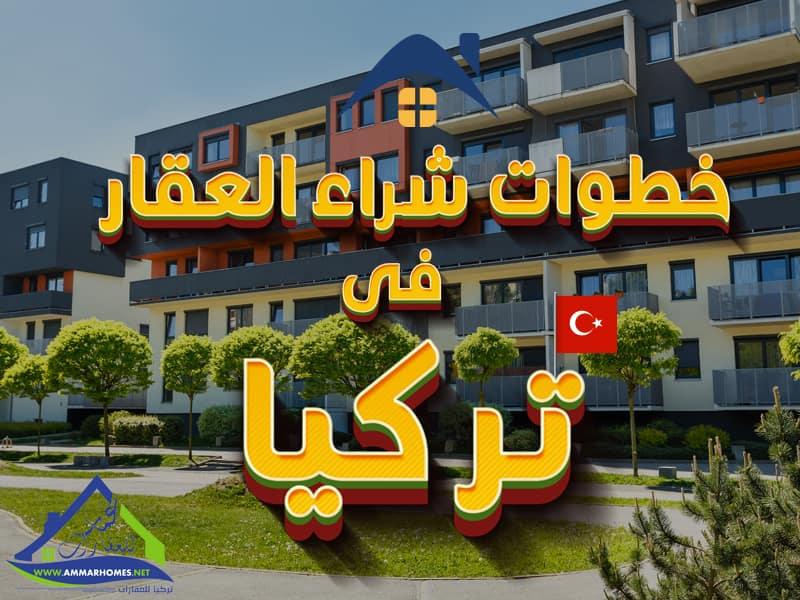 خطوات شراء العقار في تركيا