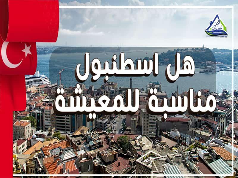 هل اسطنبول مناسبة للمعيشة