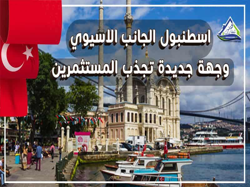 اسطنبول الجانب الأسيوي وجهة جديدة تجذب المستثمرين