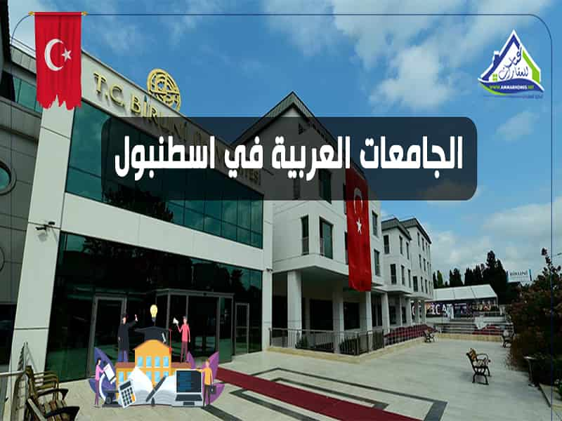 الجامعات العربية في اسطنبول