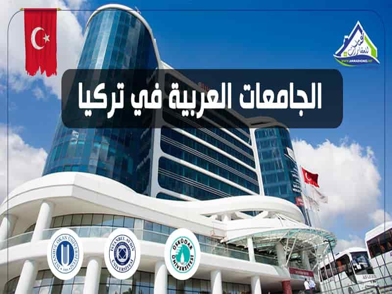 الجامعات العربية في تركيا
