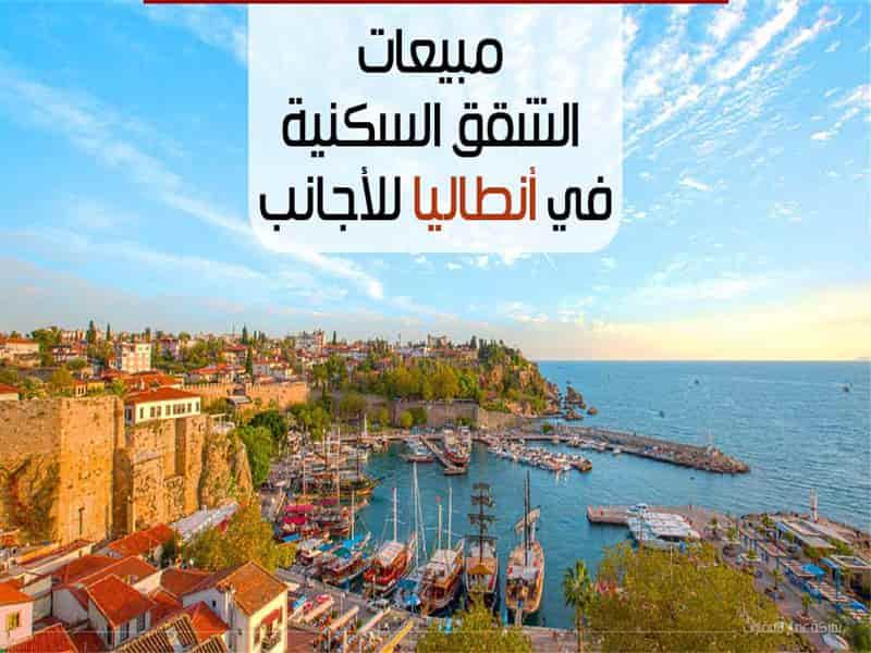 مبيعات الشقق السكنية في أنطاليا للأجانب