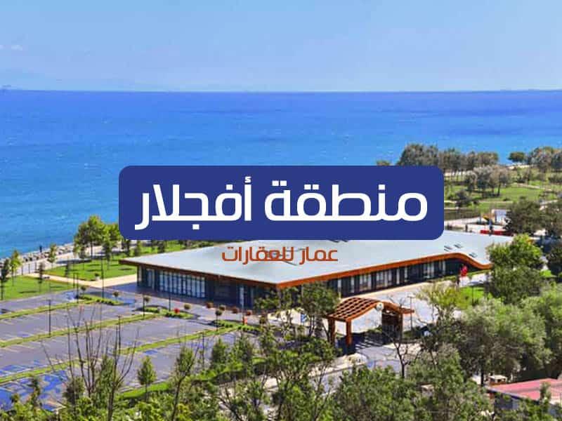 منطقة أفجلار مميزة للعيش والاستثمار