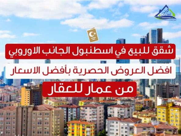 شقق للبيع في اسطنبول الجانب الاوروبي