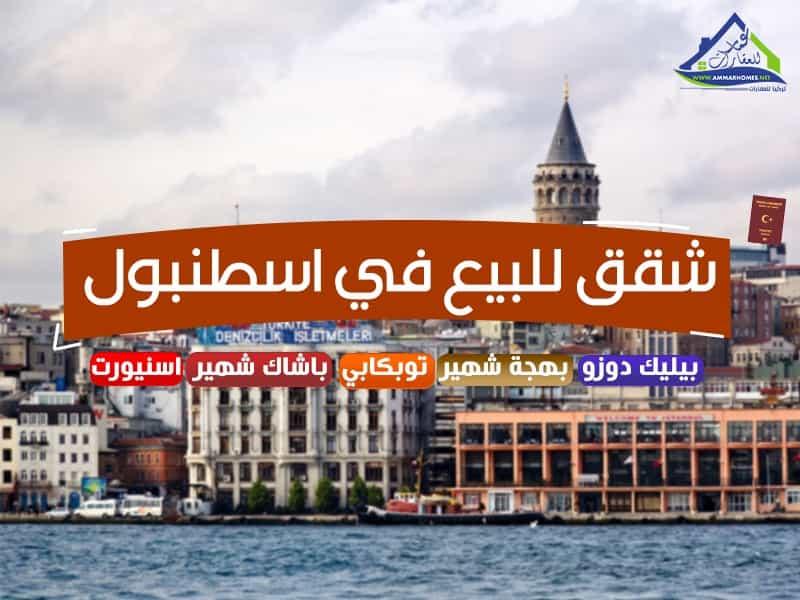 شقق للبيع في اسطنبول
