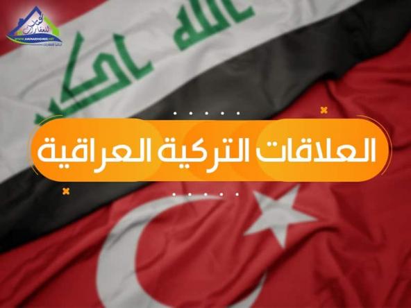 العلاقات التركية العراقية