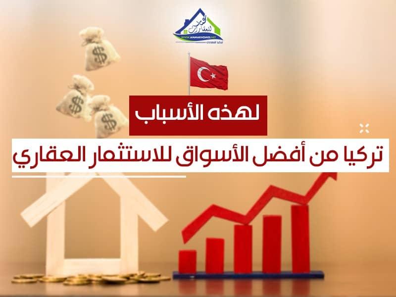 تركيا من أفضل الأسواق للاستثمار العقاري